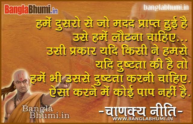 Famous Chanakya Niti Hindi Photo Free