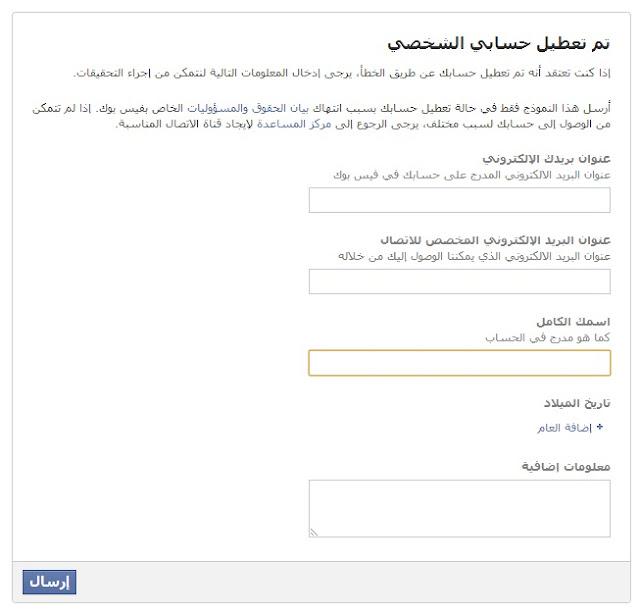 صفحة الاتصال الخاصة بأسترجاع الحسابات للفيس بوك