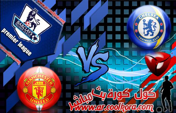 Chelsea Vs Manchester City 2014: مشاهدة مباراة تشيلسي ومانشستر يونايتد 19-1-2014 بث مباشر