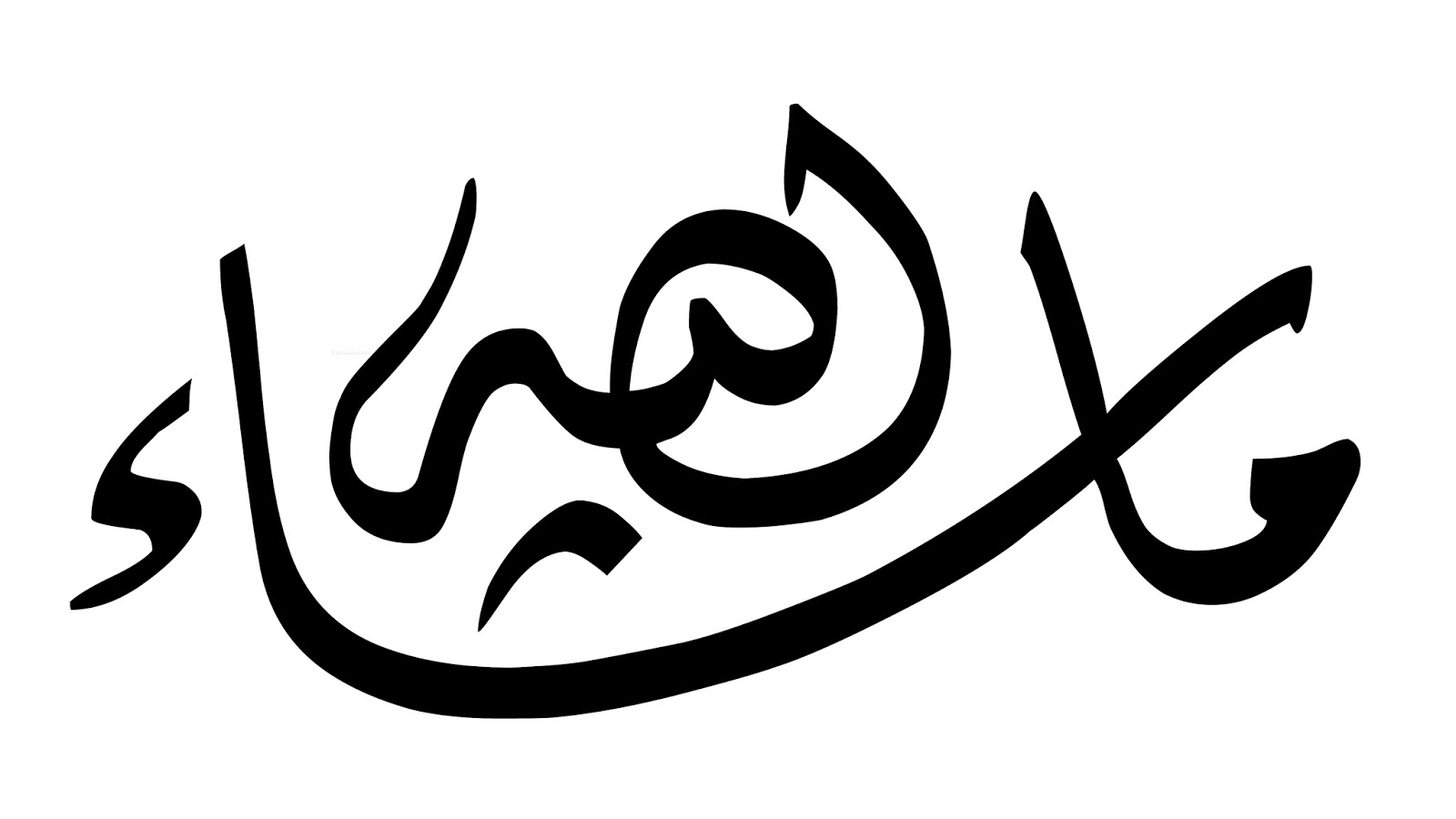 الخط العربي خط يدي ماشاء الله عدستي حياكم