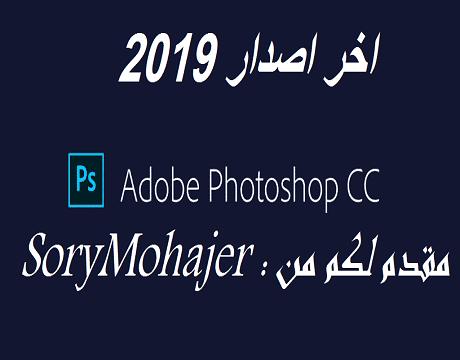 حصريا تحميل برنامج Adobe Photoshop 2019 منشط نسخة محمولة Pre.Cracked-Portable
