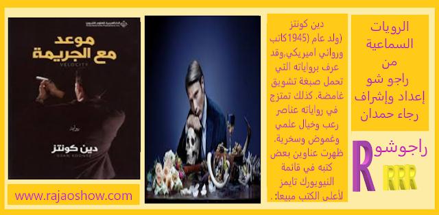 رواية  موعد مع الجريمة: دين كونتز. إعداد وإشراف: رجاء حمدان.
