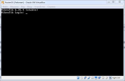 Вход в RouterOS
