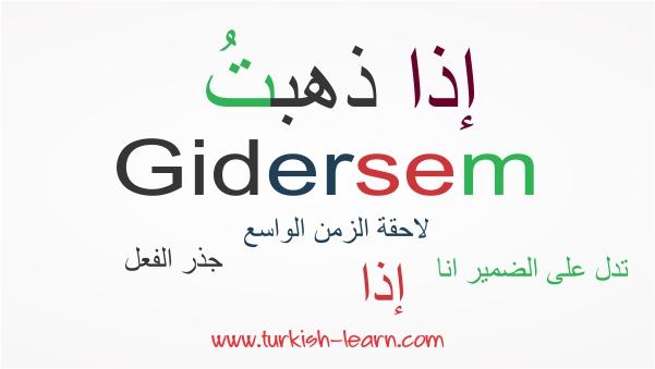 أسلوب الشرط في اللغة التركية | اللاحقة sa -se