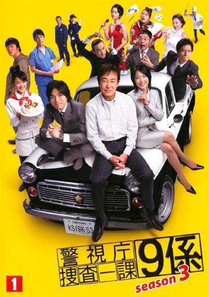 Sinopsis Keishicho Sosa Ikka 9 Gakari Season 3 (2008) - Serial TV Jepang
