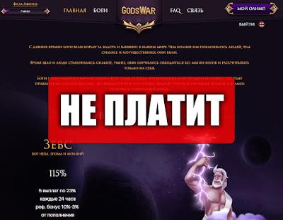 Скриншоты выплат с игры gods-war.com