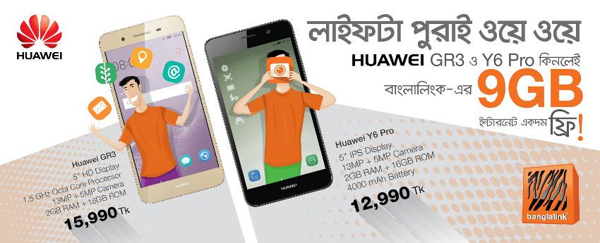 banglalink huawei gr3 and huawei y6 pro price in bangladesh