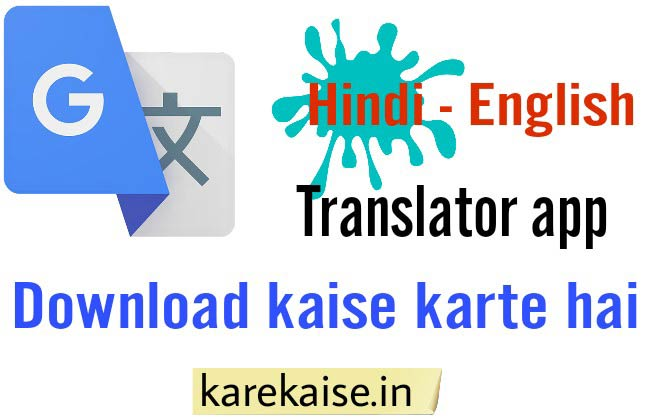 Google-translator-app-download-kaise-kare