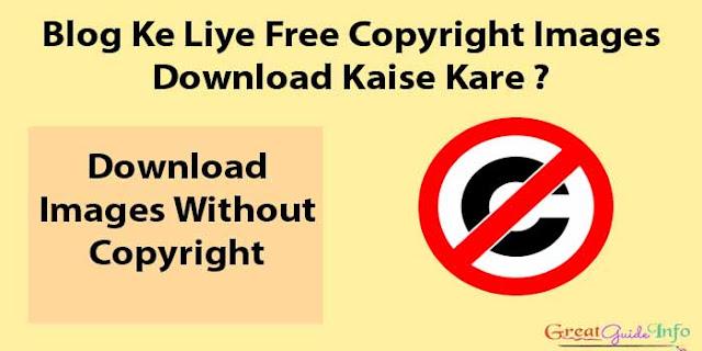 blog ke liye without copyright images download kaise kare