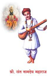 sant namdev short speech Bhagat namdev ji (29 october, 1270 - 1350) (gurmukhi: ਭਗਤ ਨਾਮਦੇਵ) was born on october 29, 1270 in the state of maharashtra village of naras-vamani, in satara district (presently called narsi namdev) his father, a calico printer/tailor, was named damshet and his mother's name was gonabai most of.