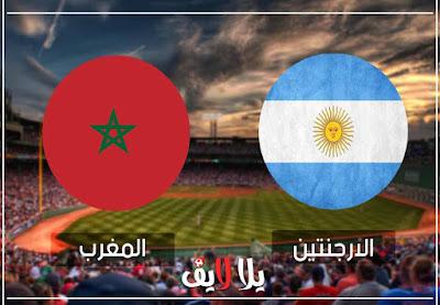 مشاهدة مباراة المغرب والارجنتين بث مباشر اليوم في مباراة وديه