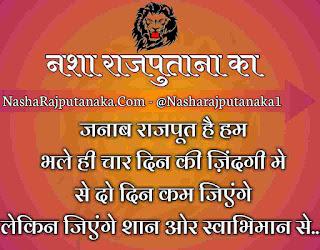 Rajput_Status