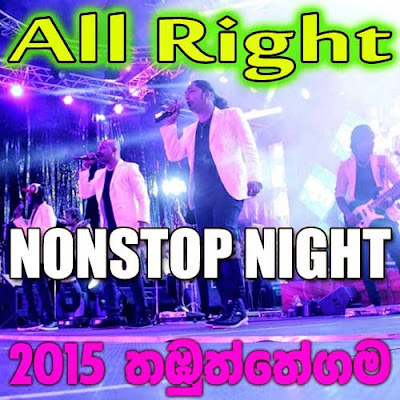 SHA NONSTOP NIGHT THAMBUTHTHEGAMA WITH ALL RIGHT 2015