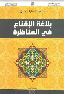 حمل كتاب بلاغة الإقناع في المناظرة - عبد اللطيف عادل