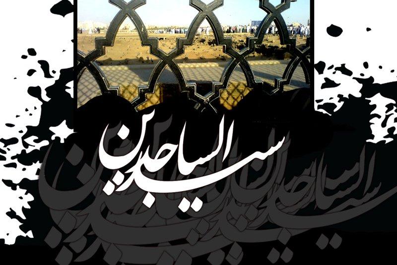 Protección divina: La séptima súplica de Sahifa al-Sayyadiya
