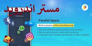 تنزيل برنامج parallel space- متعدد الحسابات للايفون و للاندرويد 2018