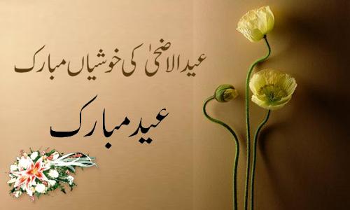 Funny Eid ul Azha Qurbani Video Dailymotion   School Development Plans