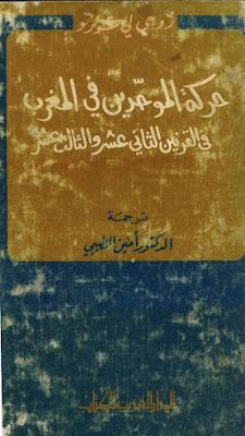 حركة الموحدين في المغرب في القرنين الثاني عشر والثالث عشر - روجي لي تورنو