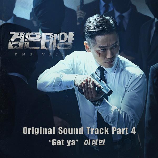 검은 태양 OST Part 4
