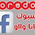 حصريا ! تفعيل خاصية الفيسبوك المجاني في شريحة اوريدوو facebook free ooredoo 2017