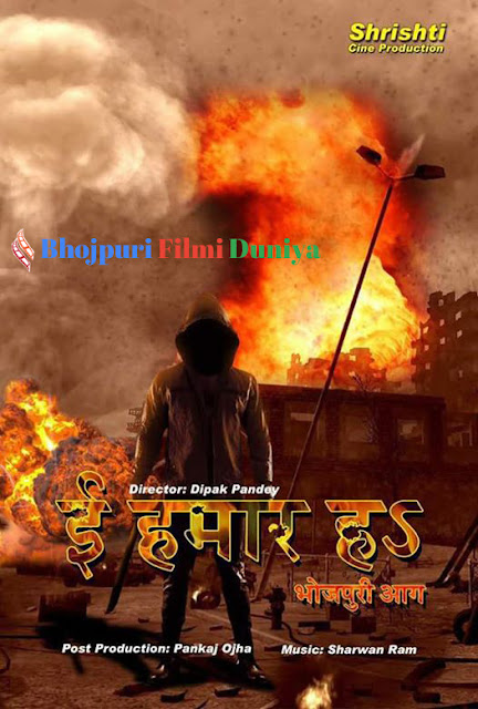 E Hamar ha - Bhojpuri Movie Star casts, News, Wallpapers, Songs & Videos