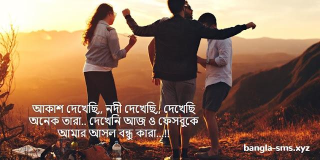Bangla Bondhu SMS