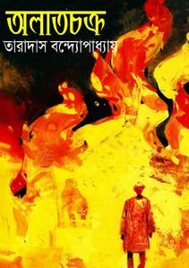Alatchakra by Taradas Bandyopadhyay ebook