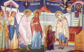 Αποτέλεσμα εικόνας για Εισόδια της Θεοτόκου.