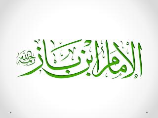 الشيخ عبدالعزيز بن باز رحمه الله
