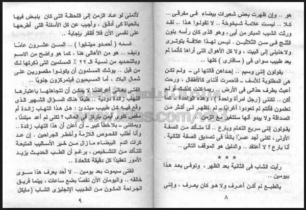 سلسلة سافاري كاملة - تحميل سلسلة سافاري pdf - روايات أحمد خالد توفيق