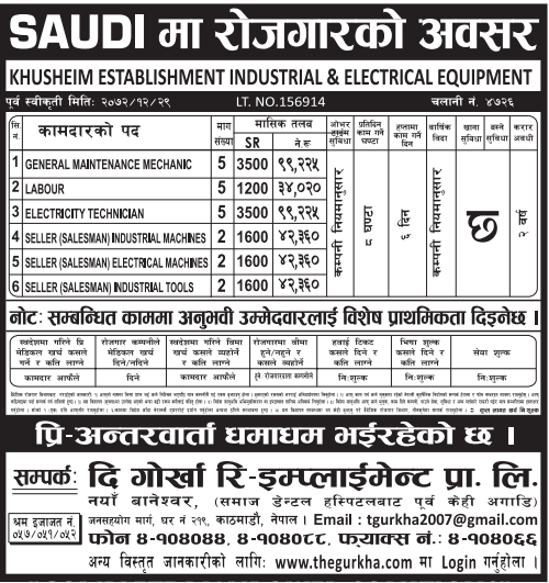 Jobs For Nepali In Saudi Arabia, Free Visa & Free Ticket, Salary -Rs.99,225/