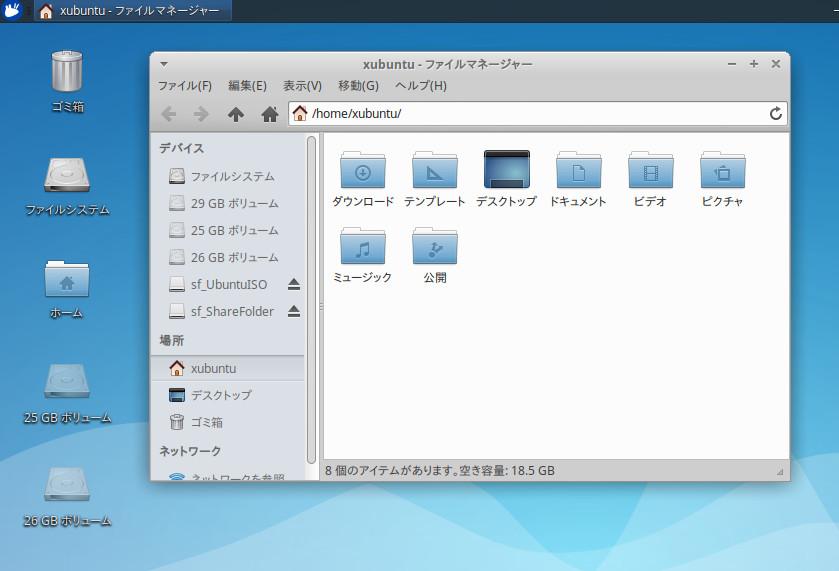 Xubuntu 16.10 その3 - GTK+3版X...