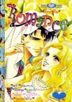 ขายการ์ตูนออนไลน์ Romance เล่ม 65