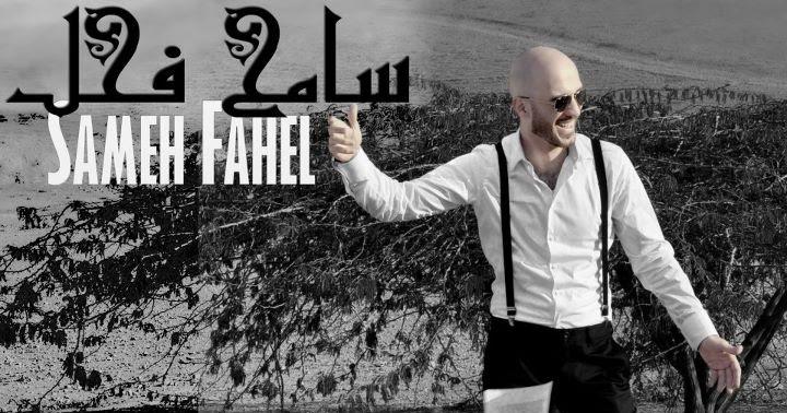 097ff46d5 Sameh Fahel - Ma Btefre2 Ma3e - 2011 - Lookstylish