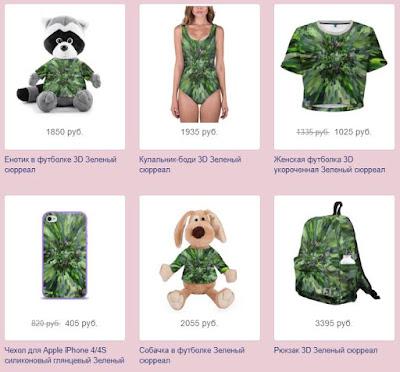 наталия пономарева новодвинск, p_i_r_a_n_y_a, жизнь магазина Бренда Зеленый сюрреал - товары купить