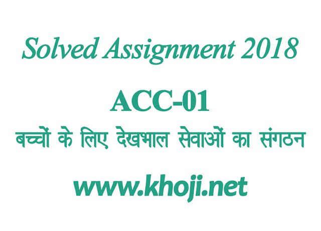 ACC-01 Solved Assignment Hindi Medium For IGNOU BDP 2018