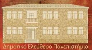 Πρόγραμμα του Εαρινού Εξαμήνου του Δημοτικού Πανεπιστημίου Περιστερίου