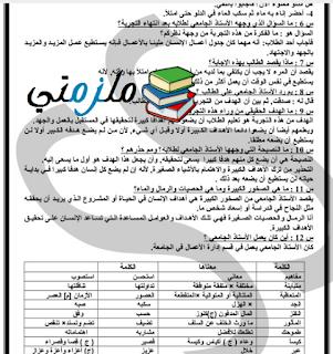مذكرة لغة عربية للصف الثاني الإعدادي الترم الثاني