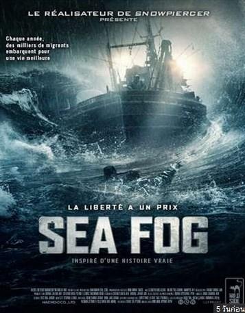 Sea Fog (2014) ปริศนาหมอกมรณะ
