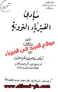 كتاب أساسيات الفيزياء النووية pdf، مبادئ الفيزياء النووية، كتب ومراجعة باللغة العربية ومترجمة في الفيزياء النووية، المفاهيم الأساسية في الفيزياء النووية ، الفيزياء النووية للمبتدئين برابط مباشرة مجاناً