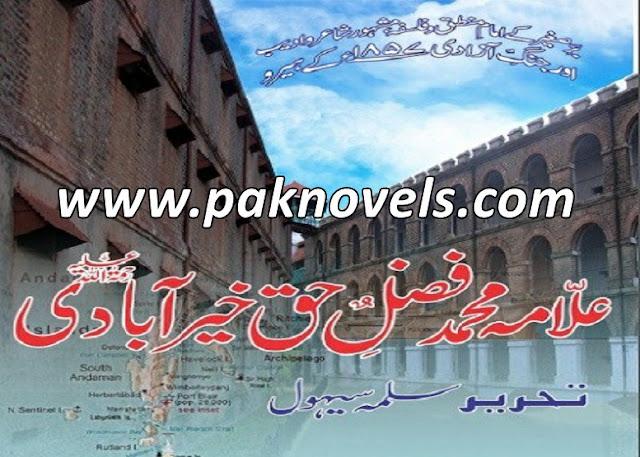 Allama Muhammad Fazal e Haq Khairabadi