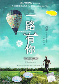 9. The Journey (2014)