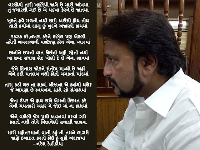 वरसोथी तारो खालिपो जागे छे मारी आंखमा Gujarati Gazal By Naresh K. Dodia