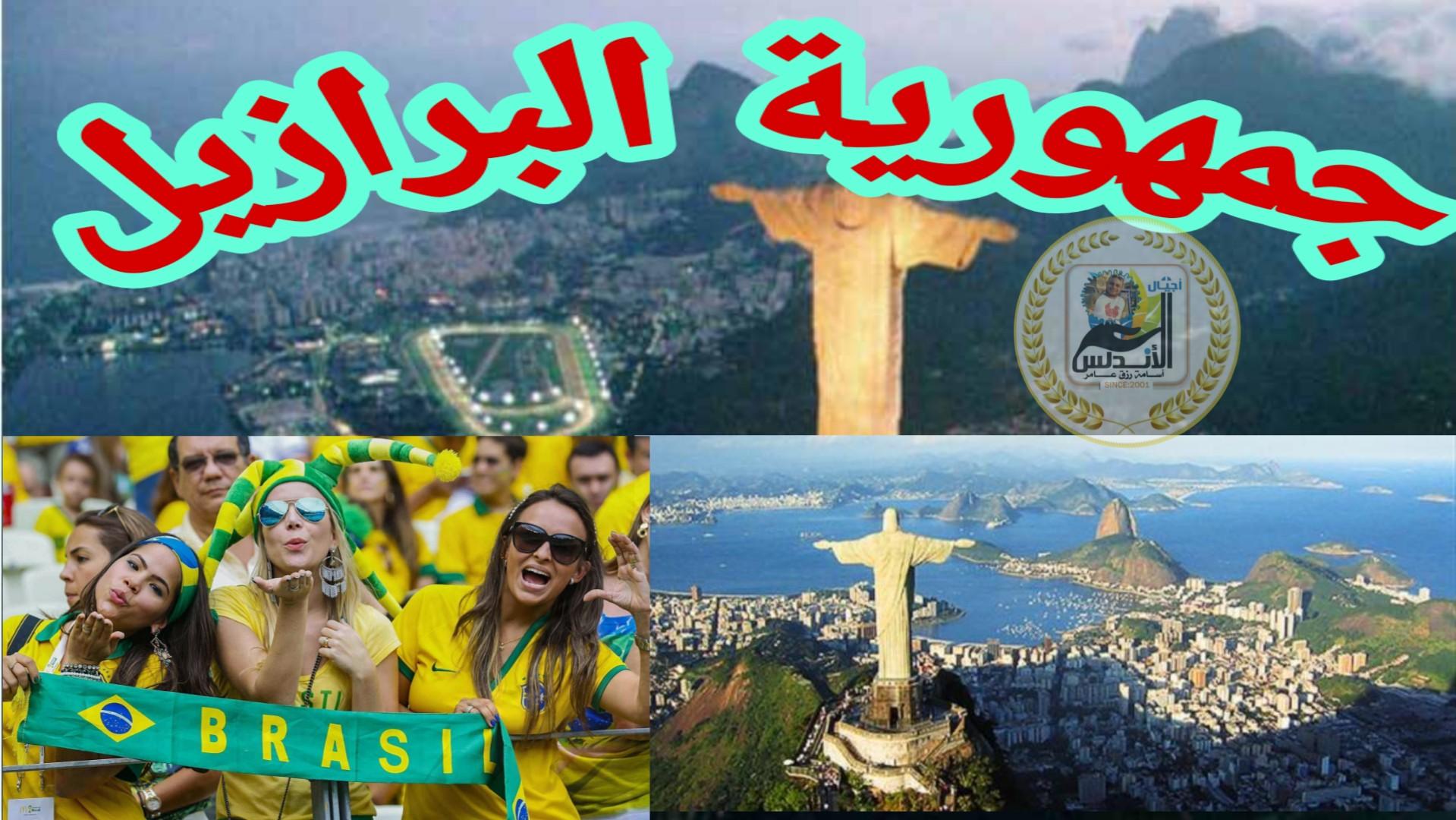 جمهورية البرازيل الاتحادية - الصف الثالث الاعدادي - اجيال الاندلس