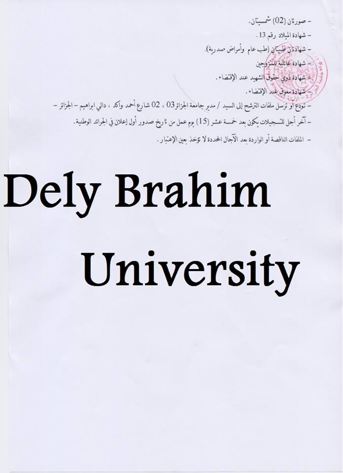 توظيف أساتذة مساعدين بجامعة الجزائر 3