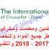 وظائف معلمين ومعلمات ومشرفين لمدرسة الشويفات قطر جميع المواد والتخصصات للعام الدراسي 2017 - 2018 والتقديم اونلاين