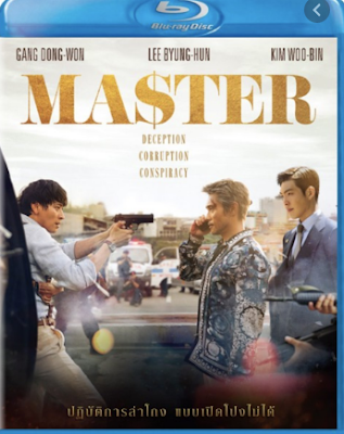 Master 2016 Dual Audio ORG BRRip 480p 450Mb x264