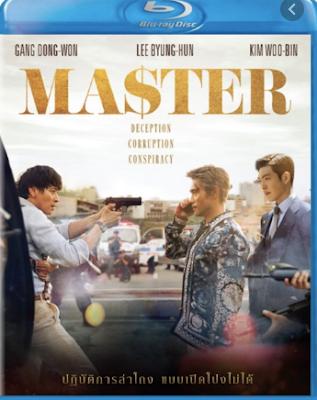 Master 2016 Dual Audio ORG 720p BRRip 1.2Gb x264