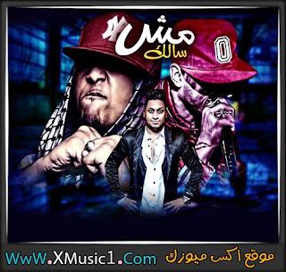 مهرجان مش سالك لـ السادات و ام سى امين 2018