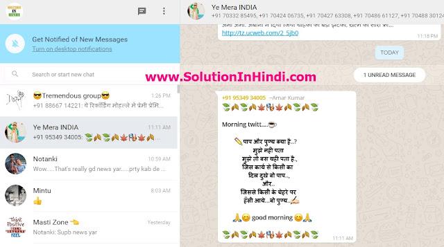whatsaap for web - www.solutioninhindi.com